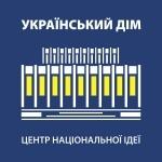 Дворец искусств «Украинский дом»