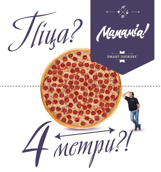 Открытие новой пиццерии «Mamamia»