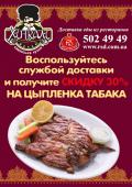 «Цыпленок табака со скидкой 30%» в «Хинкали»