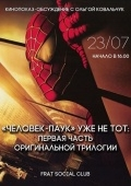 Кинопоказ-обсуждение «Человек-Паук»