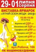 Виставка-ярмарок «Літній сезон. Мода-2019»