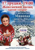 «Святкуємо Миколая з Хором ім. Верьовки» в «Жовтневому Палаці»
