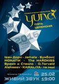 «Yuna-2016» в «Дворце Украина»