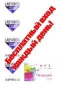 Бесплатный вход в Лабиринт по карточке «Выходной»
