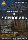 Екскурсійний тур в місто-привид Припять з Чернівців