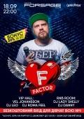 Вечеринка «F Factor» в Forsage