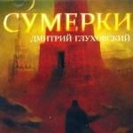 «Сумерки» Дмитрия Глуховского