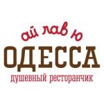 Кафе «I Love U Odessa»