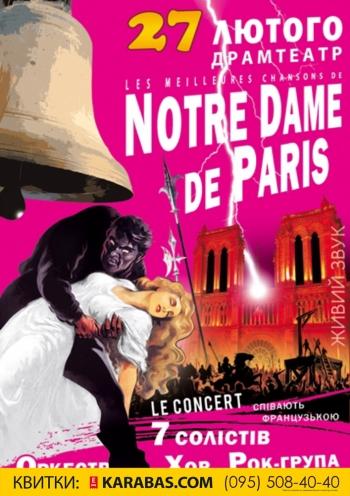Нотр-Дам де Пари / Notre Dame de Paris