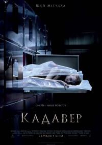 Фильм Кадавер