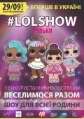 Спектакль Куклы LOL
