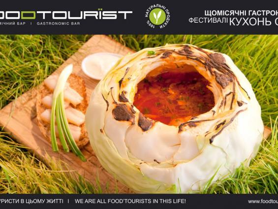 Гастрономический бар «Foodtourist»