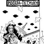 «Москва-Петушки» Венедикта Ерофеева