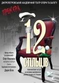 Фокстрот 12 стільців в «Оперному театрі»