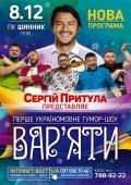 Перше україномовне гумор-шоу «Вар'яти» Сергія Притули @ ДК «Шинник»