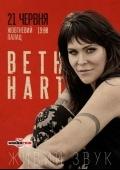 Beth Hart в Жовтневому палаці