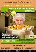 Экскурсия на производство пиццы с мастер-классом
