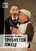 Спектакль «Требуется лжец» в театре им. Л.Украинки