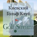 Киевский Гольф Клуб «GolfStream»