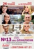 «№ 13 або ОЛІНКЛЮЗІВ» @ Театр им. Горького