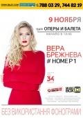 Вера Брежнева @ Театр оперы и балета