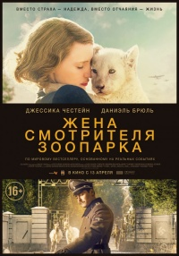Фільм Жена смотрителя зоопарка
