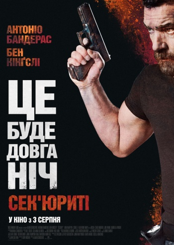 Фильм Секьюрити
