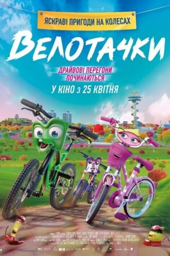 Фільм Велотачки