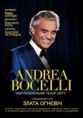 Andrea Bocelli в НСК Олимпийский