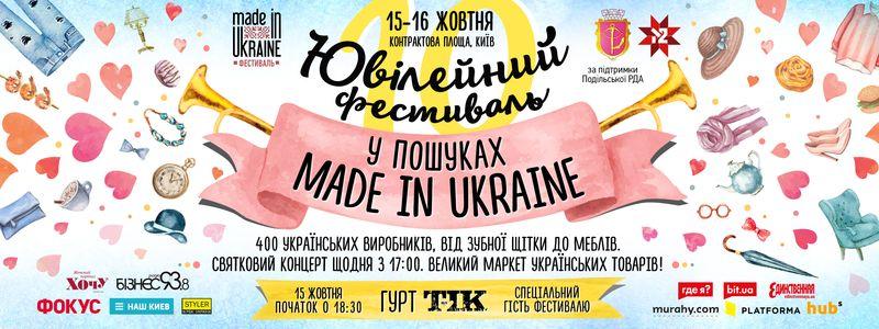 Фестиваль «У пошуках Made in Ukraine» на «Контрактовiй Площi»
