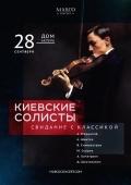 Киевские солисты — Свидание с классикой