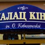 «Палац кіно ім. О.Кобилянської»