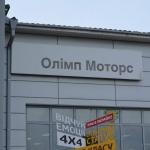 Автосалон «Олимп-Моторс»