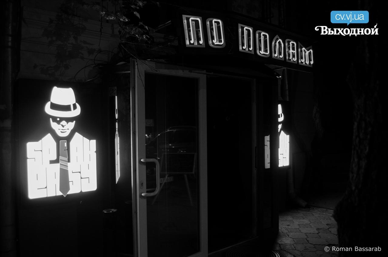 DRINK-бар «ПОПОЛАМ»