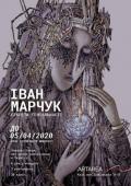 Выставка «Ivan Marchuk. Секрети геніальності»