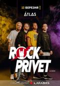 Концерт «ROCK PRIVET»