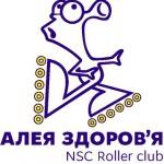 НСК «Роллер клуб» Алея здоровья