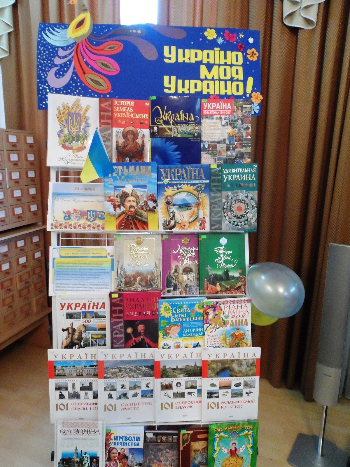 Днепропетровская областная библиотека для детей