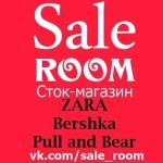 Магазин одежды «Sale Room»