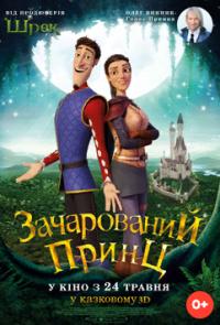 Фильм Зачарованный принц