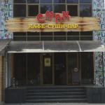 Сеть кафе «СМАК»