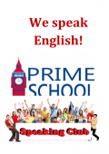 Английский разговорный клуб от школы английского языка