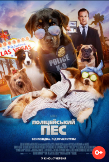 Фильм Полицейский пёс