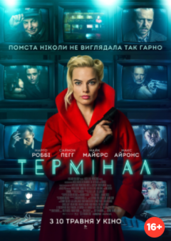 Фильм Терминал