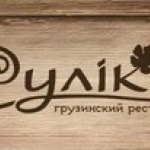 Грузинский ресторан «Сулико»