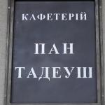 Кафе «Пан Тадеуш»