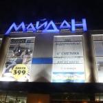 Торговый центр «Майдан»