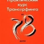 «Трансерфинг реальности» Вадим Зеланд