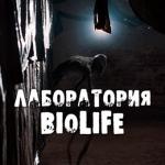Лаборатория Biolife