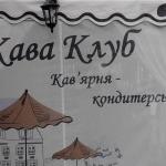«Кава Клуб»